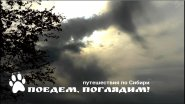 Буря на озере Уткуль. Как начинается непогода...