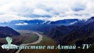 Красота Алтайских гор  - 2017.
