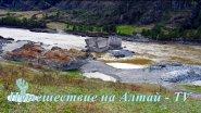 Алтай. Недостроенная  Катунская ГЭС в 4К.