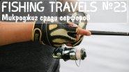Fishing Travels №23 Микроджиг среди серферов