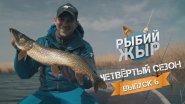Экстремальная рыбалка в дагестане 2017.  Рыбий жыр 4 сезон 6 выпуск