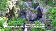 Горный Алтай, по дороге к Черемшанскому водопаду