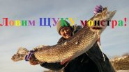 Fishing ловим ЩУКУ монстра! Якутия Yakutia