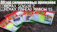 Обзор силиконовых приманок LureMax Sensor 2 и LureMax Pinhead Minnow 1.5