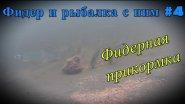 Фидер и рыбалка с ним #5. Реакция рыбы на фидерную прикормку Дунаев с небольшими добавлениями.