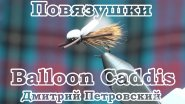 Повязушки. Balloon Caddis
