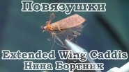 Повязушки. Extended Wing Caddis