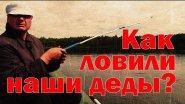 Рыбалка на огромную щуку и окуня кабана из прошлого. Как ловили наши деды?