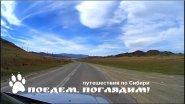 Дорога Туекта (Нефтебаза)-Ябоган-Усть-Кан (Р-373)...