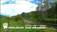 Горный Алтай, река Сема...