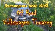 Фольксваген Туарег -  Off road на рыбалку / Тигирекский заповедник, река Иня.