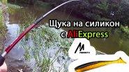 Рыбалка со спиннингом. Охота за щукой с приманкой Meredith с AliExpress.