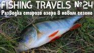 Fishing Travels №24 Разведка старого озера в новом сезоне