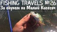 Fishing Travels №26 За окунем на Малый Кисегач