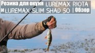 Резина для окуня LureMax Riota и LureMax Slim Shad 50 Обзор