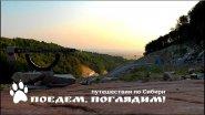 Алтай, дорога по серпантину на курорт  Белокуриха-2...
