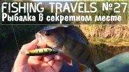 Fishing Travels №27 Рыбалка в секретном месте