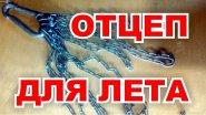 Эффективный отцеп для воблеров своими руками за 200 рублей.