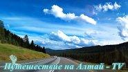 Спуск с перевала Семинский - Онгудай на Алтае. Лето - 2017.