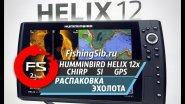 Humminbird helix 12x chirp si gps | Распаковка #1