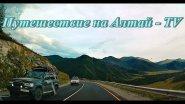 Спуск с перевала Чике - Таман на Алтае. Лето - 2017. Часть 12.
