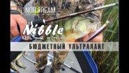 Norstream Nibble. Бюджетный ультралайт
