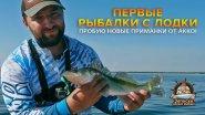 Первые рыбалки с лодки.  Пробую новые приманки от Akkoi