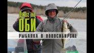 Рыбалка в Новосибирске. Джиг на Оби