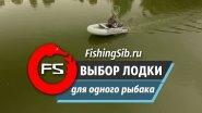 Лодка эгоиста. Выбор ПВХ-лодки для одного рыбака