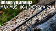 Обзор удилища Maximus High Energy-X 21UL
