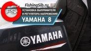 Установка регулятора напряжения на мотор Yamaha 8. Сфинкс может!