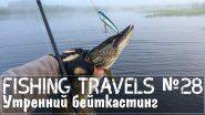 Fishing Travels №28 Утренний бейткастинг