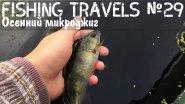 Fishing Travels №29 Осенний микроджиг