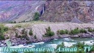 Водопад в Чулышманской долине на Алтае. Лето - 2017. Часть - 29.