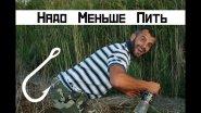 Убойный прикол на рыбалке - смешно до слез)