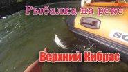 Верхний Кибрас Рыбалка на хариуса / Кузнецкий Алатау - где-то рядом / Хариус там клюет через заброс)