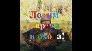 Ловим карася и охота на уток! Якутия Yakutia