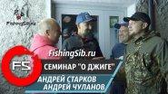 Семинар Старкова и Чуланова по джиговой ловле в