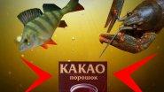 Реакция рыбы на КАКАО! Подводное видео
