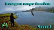 Поход на озеро Самбыл (часть 3)