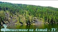 Озеро Чейбеккель на высоте 1949 метров на Алтае. Лето - 2017. Часть - 25.