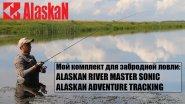 Мой комплект для забродной ловли: alaskan river master sonic и alaskan adventure tracking