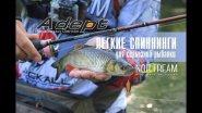 Norstream Adept. Легкие спиннинги для серьезной рыбалки