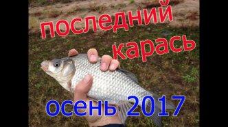 Рыбалка последний карась сентябрь 2017