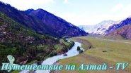 Красавица река Чуя на Алтае глазами дрона. Лето - 2017. часть - 23.