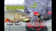 Большие рыболовные приключения. Сызрань. Часть 2