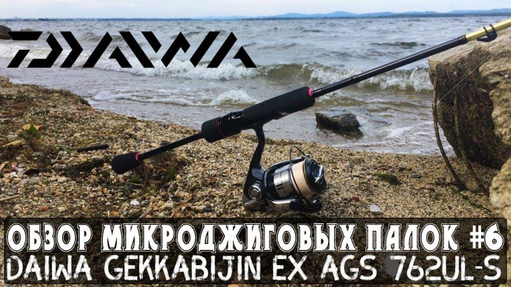 Обзор микроджиговых палок #6 Daiwa Gekkabijin EX AGS 76UL-S