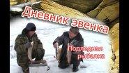 Подледная рыбалка.//Ice fishing.