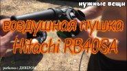 Воздуходув HITACHI RB40SA, электрическая воздушная пушка ХИТАЧИ, ПОЛЕЗНЫЕ ВЕЩИ