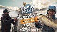 Рыбалка 2017 на Волгоградском водохранилище. Рыбий жЫр 4 сезон выпуск 15